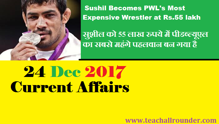 24 dec 2017 current affairs