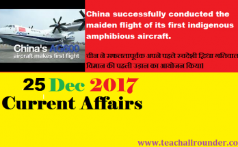 25 december 2017 current affairs