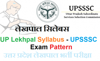 UP-Lekhpal-Syllabus