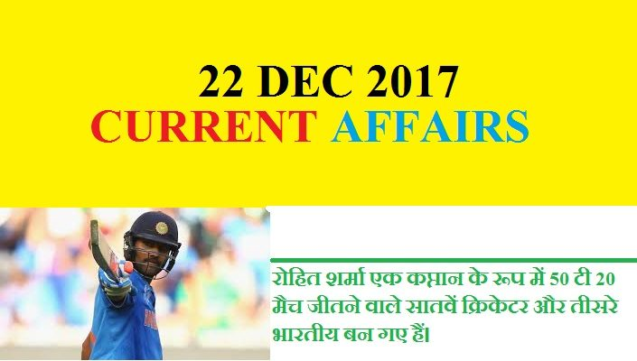 22 December Current Affairs