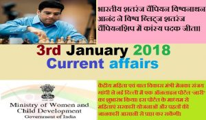 3rd january 2018 current affairs