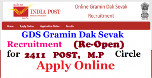 gramin dak sevak recruitment 2018