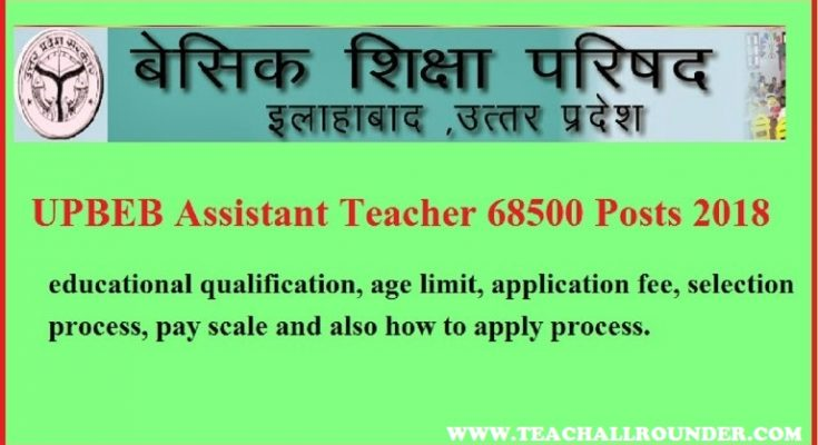 up-assistant-teacher-recruitment2018-for-68500