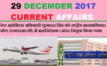 29 TH december 2017 current affairs