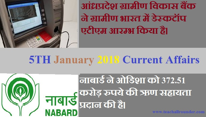 5th january 2018 current affairs